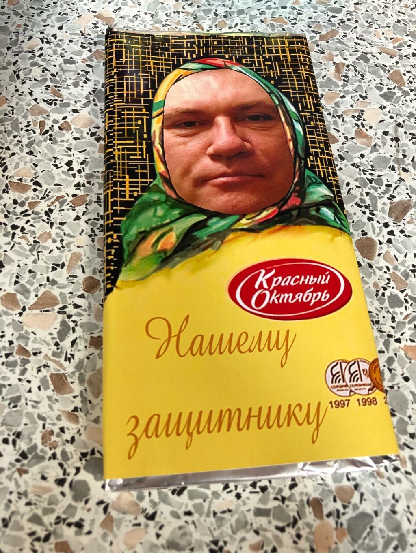 Шоколадка аленка с вашим фото