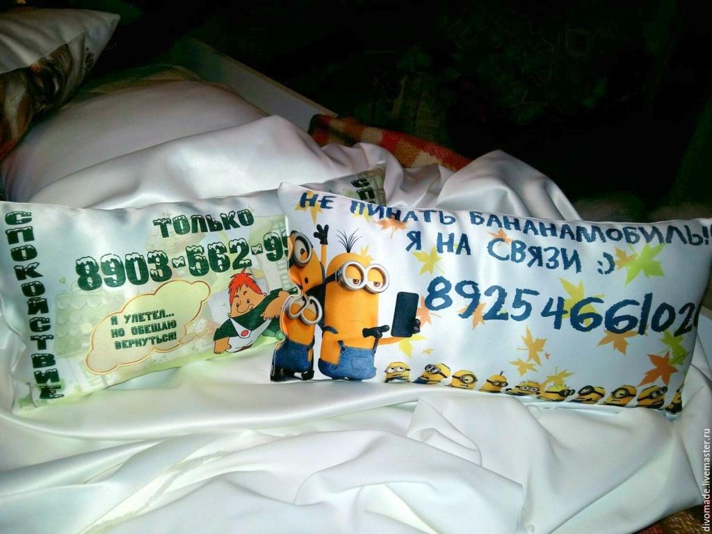 подушка с номером телефона купить в подарок