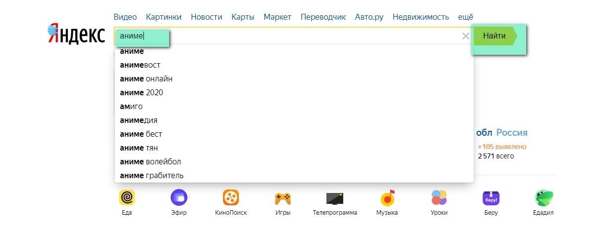 Как правильно искать в интернете