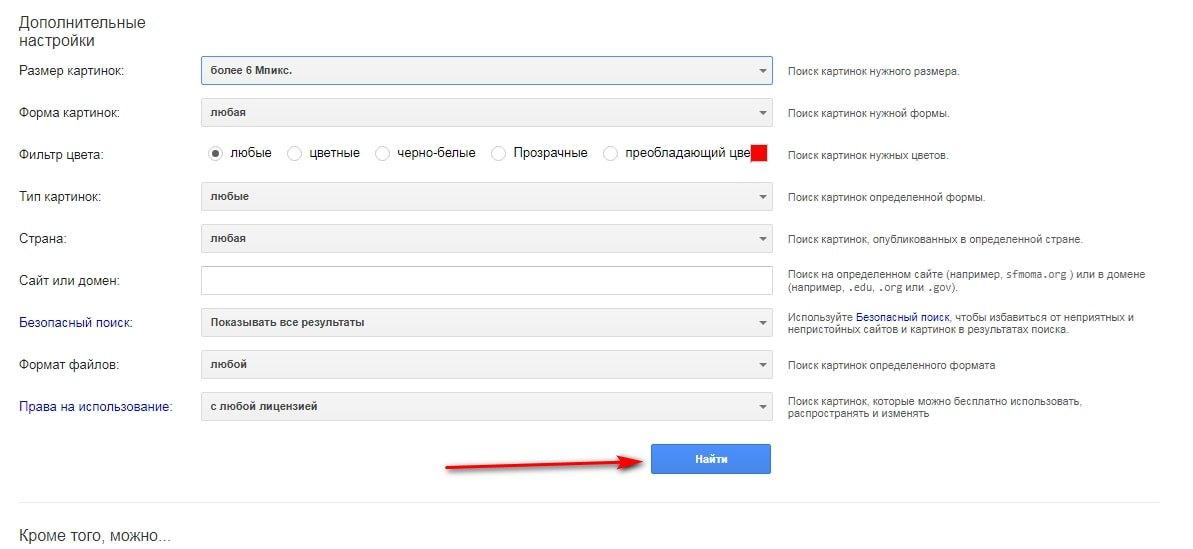 найти в гугле с помощью настроек поиска