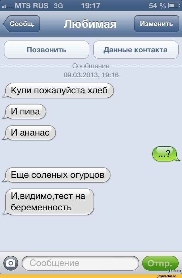смс сообщение о беременности
