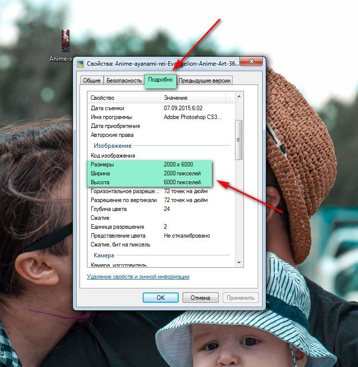 Где посмотреть параметры изображения в Windows