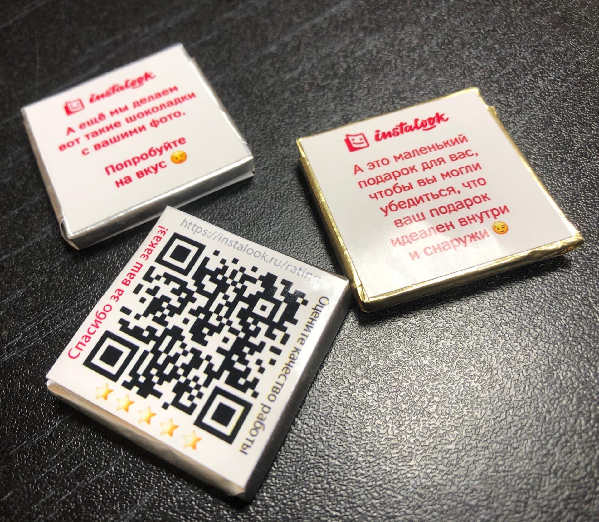 Шоколадки с QR-кодом для клиентов