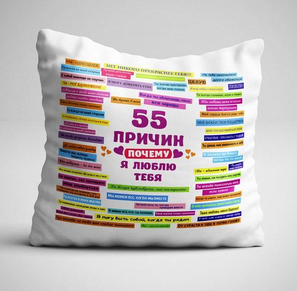 подушка со списком 50 причин чтобы любить тебя