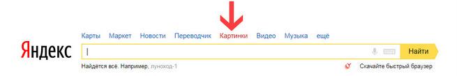 Поиск картинок хорошего качества в Яндексе