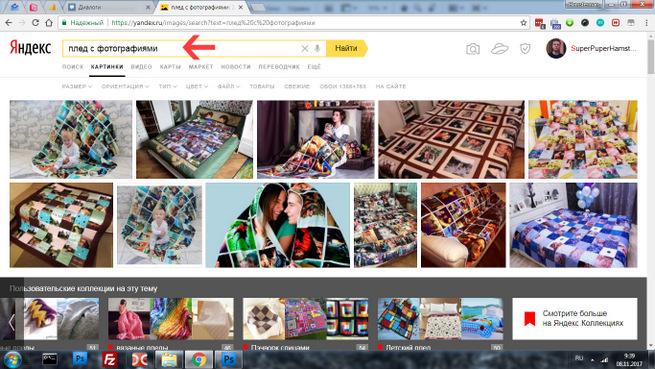Как скачать большие картинки из Яндекса