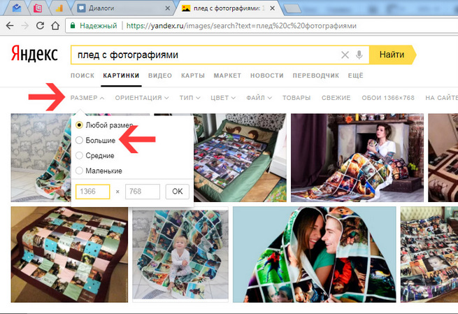 Как выбрать в поиске Яндекса только большие картинки
