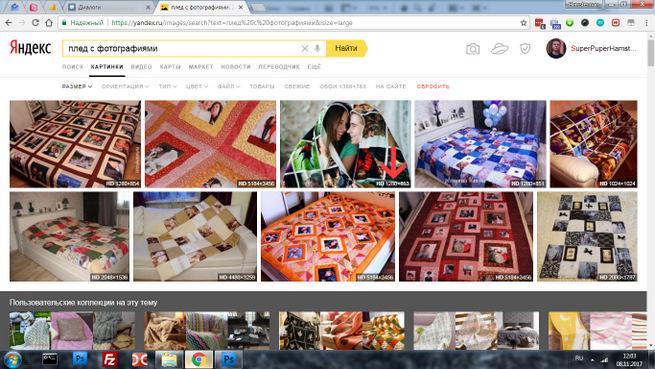 Как сохранить из Яндекса картинку в хорошем качестве