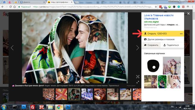 Сохранить фото из Яндекса