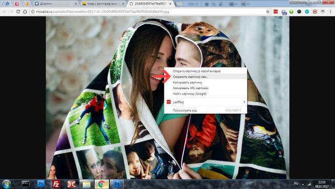 Сохранить фотографию из Яндекса