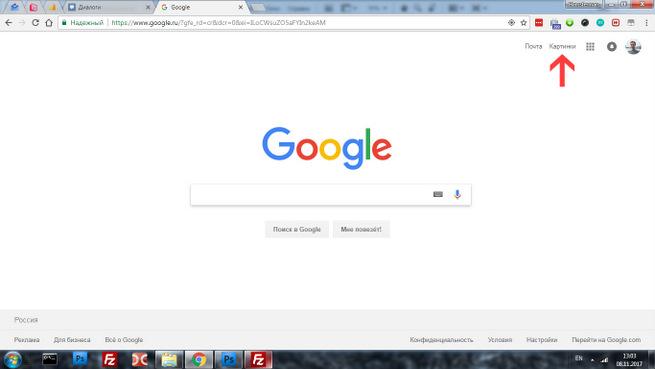 Поиск картинок хорошего качества в Гугле
