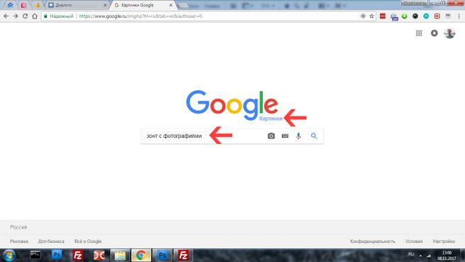 Как скачать большие картинки из Гугла