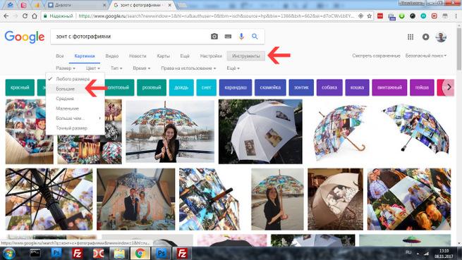 Как выбрать в поиске Гугл только большие картинки