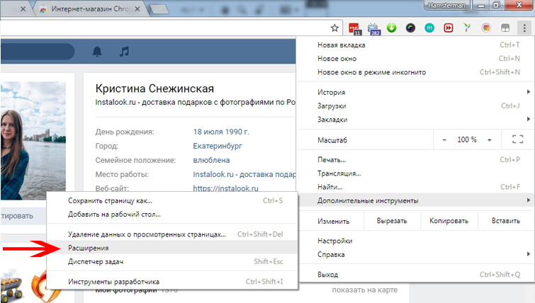 Список установленных дополнений в Google Chrome
