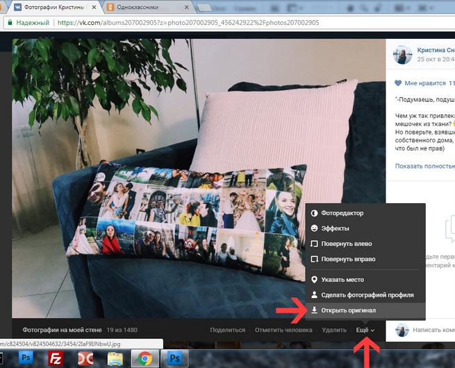 Скачать оригинал фотографии из Вконтакте